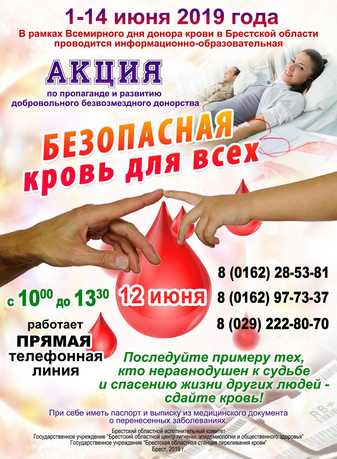 Всемирный день донора крови 2019